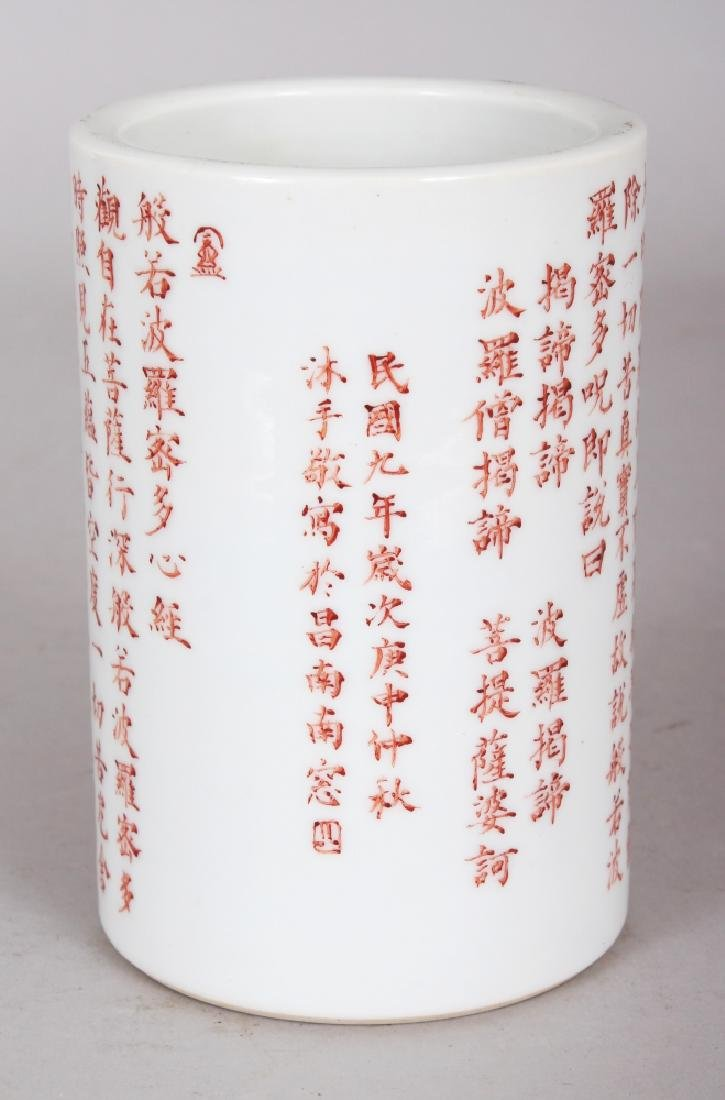A CHINESE IRON-RED DECORATED PORCELAIN BRUSH POT, - 3