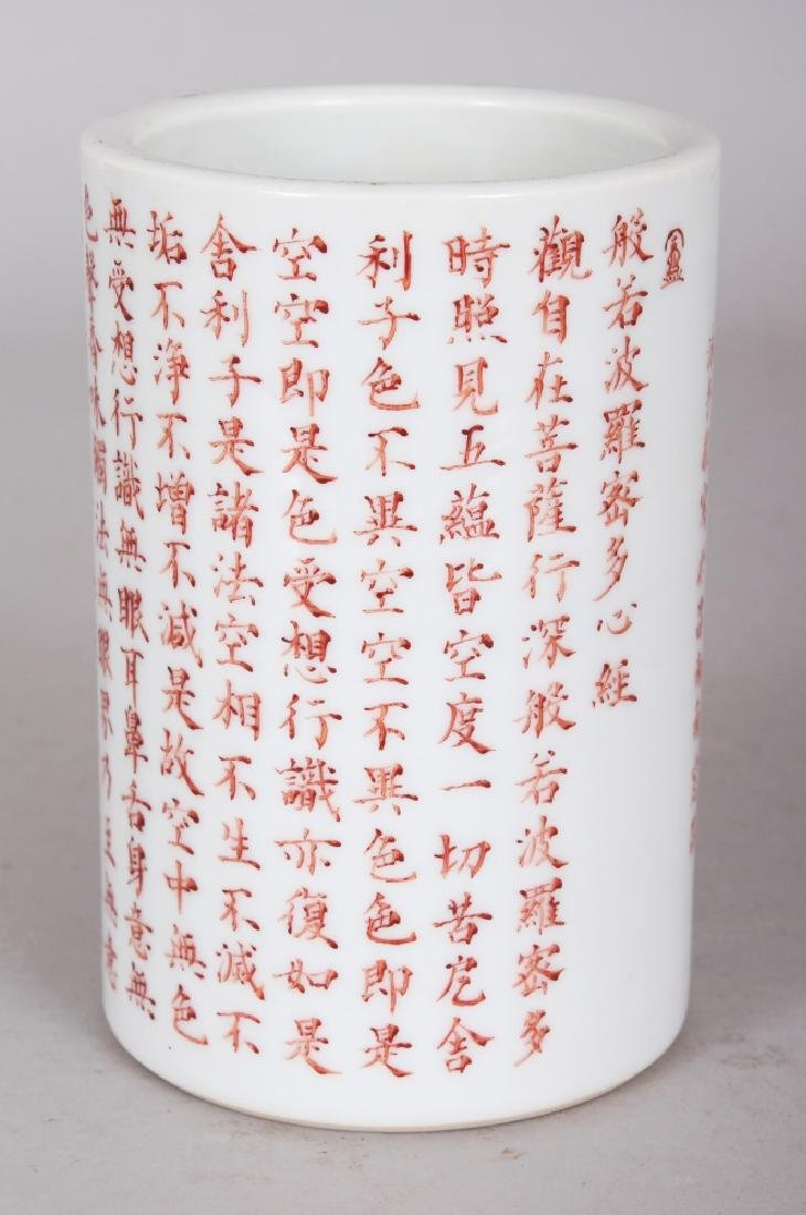 A CHINESE IRON-RED DECORATED PORCELAIN BRUSH POT, - 4