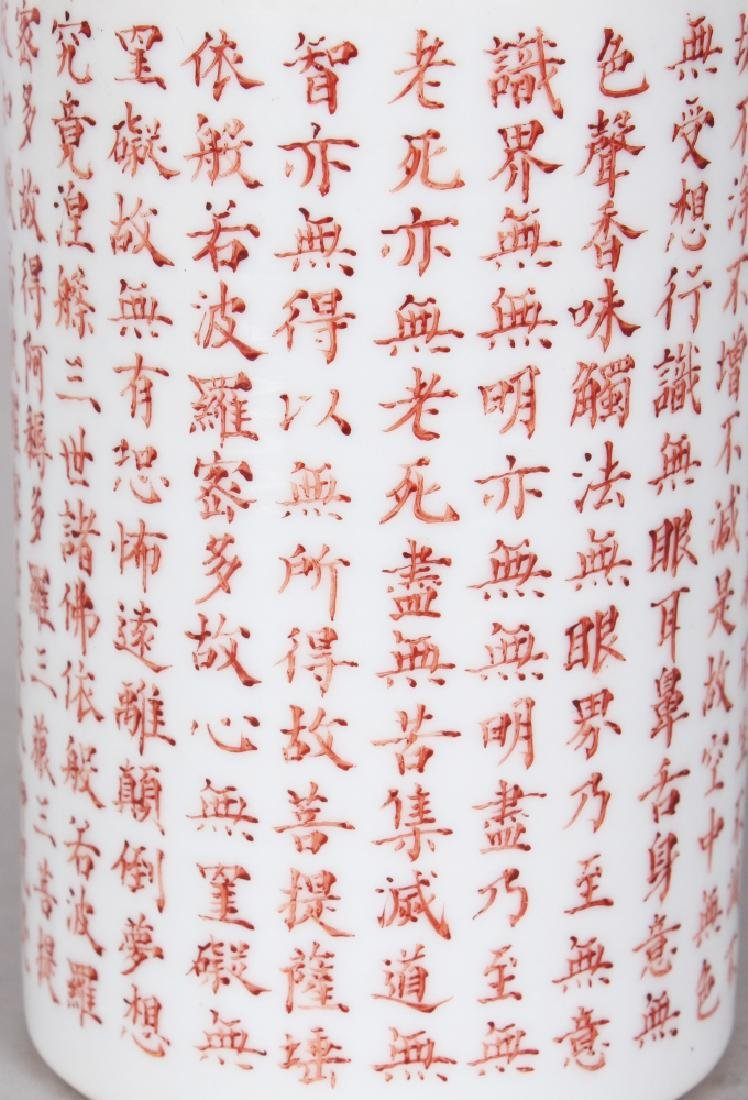 A CHINESE IRON-RED DECORATED PORCELAIN BRUSH POT, - 5