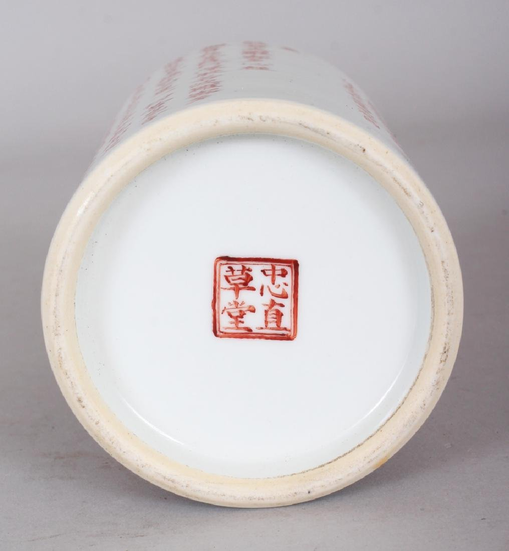 A CHINESE IRON-RED DECORATED PORCELAIN BRUSH POT, - 8