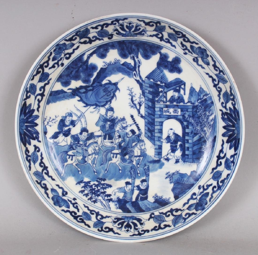 A CHINESE BLUE & WHITE PORCELAIN SAUCER DISH, decorated