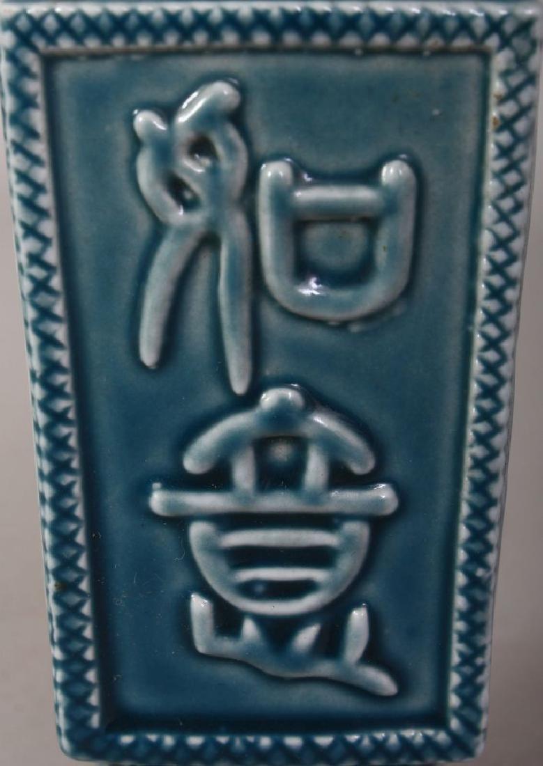 A CHINESE BLUE GLAZED MOULDED PORCELAIN VASE, the base - 7
