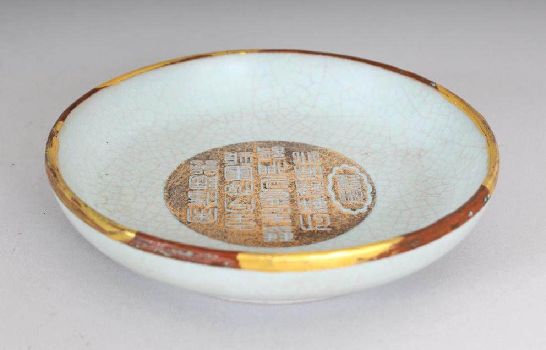 A CHINESE BRONZE TOP BOWL WITH CALLIGRAPHY, seal mark