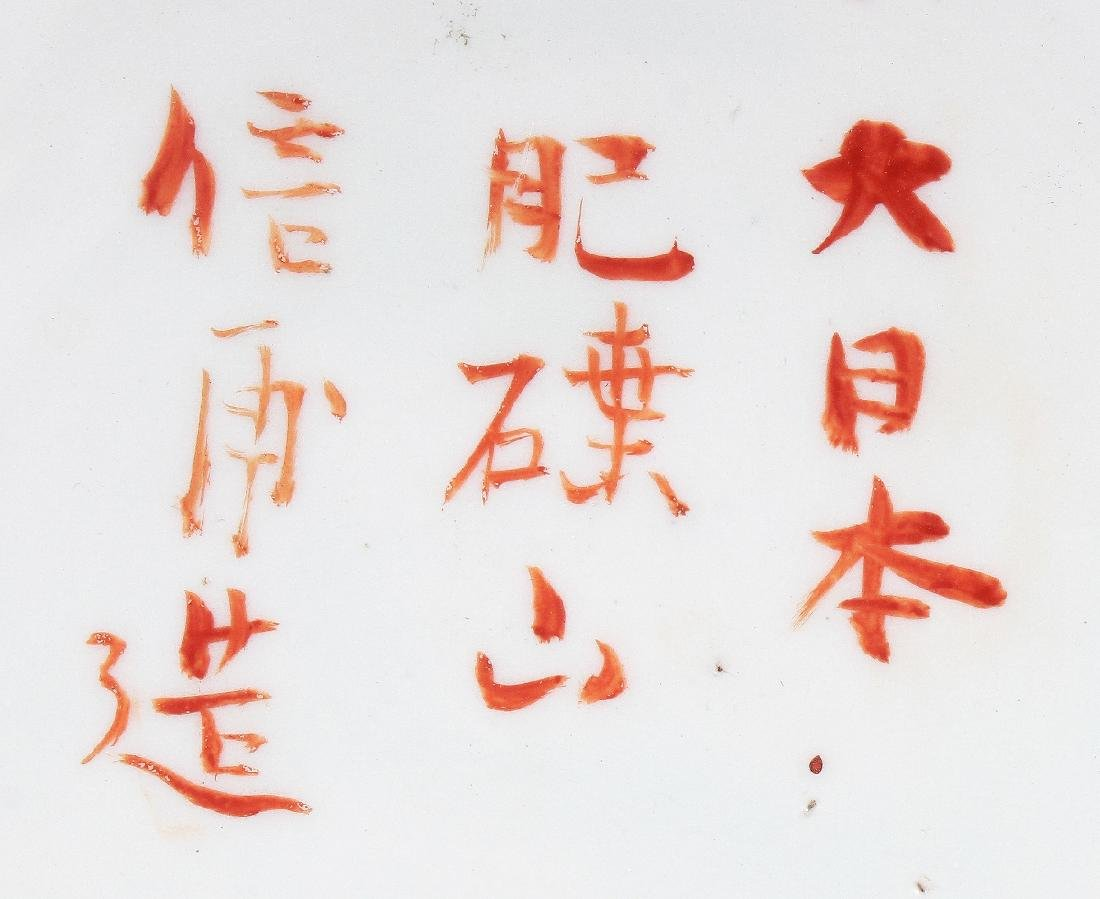 A LARGE JAPANESE HICHOZAN SHIMPO PEAR FORM PORCELAIN - 6
