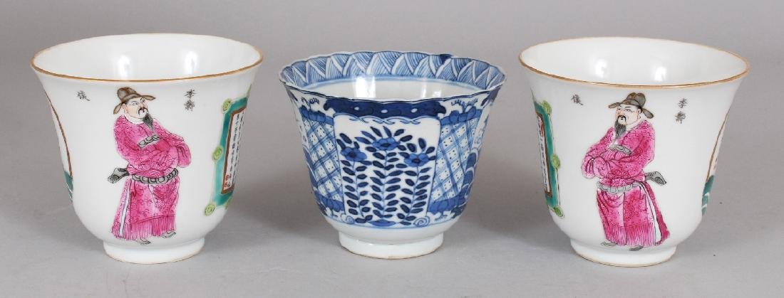 A 19TH CENTURY CHINESE BLUE & WHITE FLUTED PORCELAIN - 2