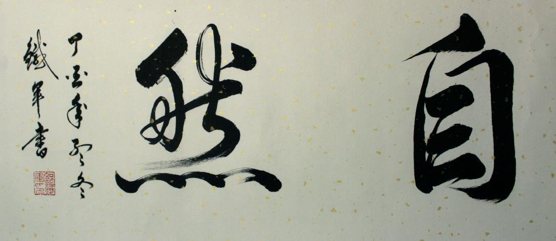 ANOTHER GOOD CHINESE CALLIGRAPHY PAINTING ON PAPER BY - 2