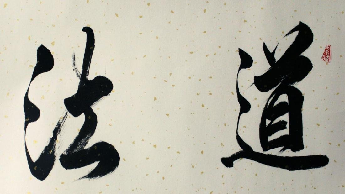 ANOTHER GOOD CHINESE CALLIGRAPHY PAINTING ON PAPER BY - 4