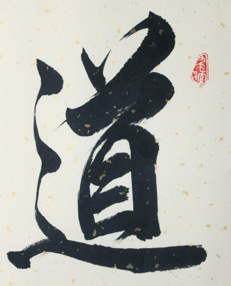 ANOTHER GOOD CHINESE CALLIGRAPHY PAINTING ON PAPER BY - 5