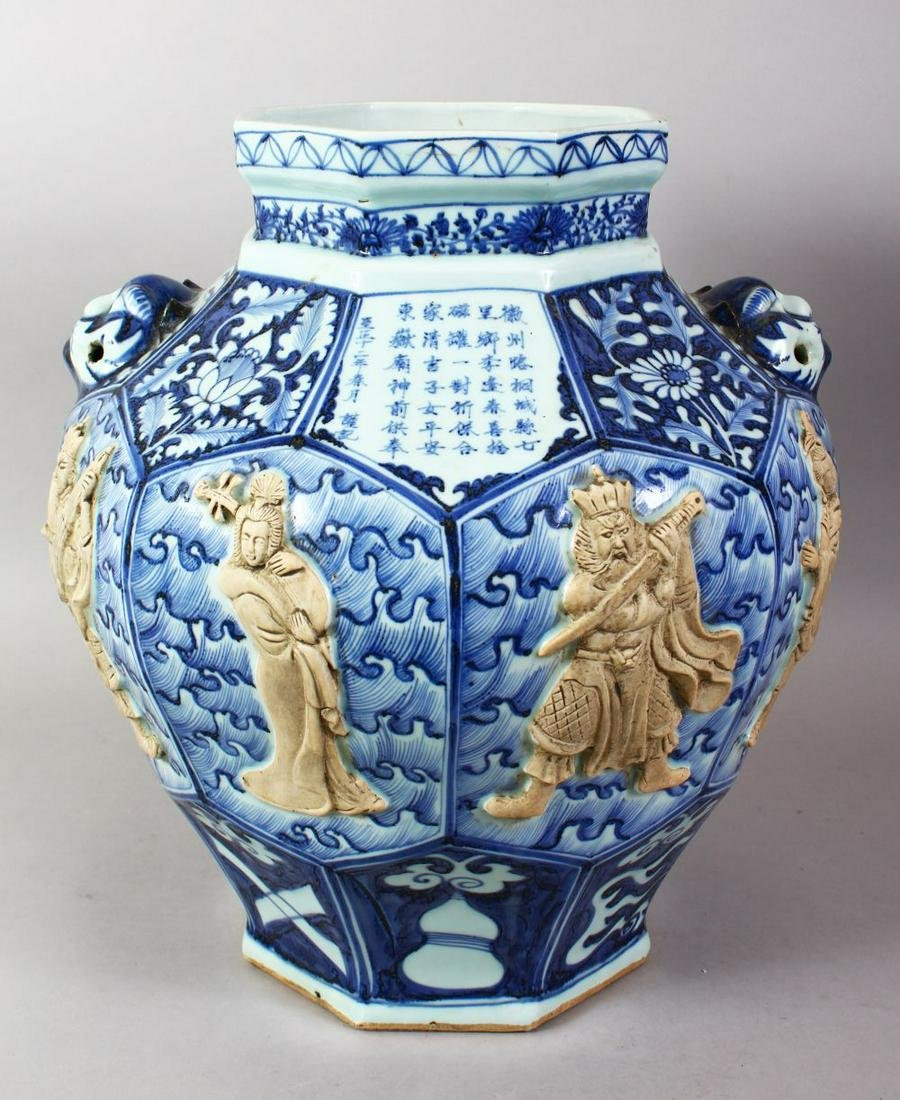 A LARGE CHINESE BLUE & WHITE PORCELAIN OCTAGONAL EIGHT