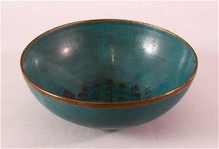 A CHINESE SONG STYLE CELADON CARVED CALLIGRAPHY BOWL -