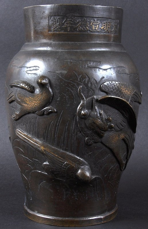 A 19TH CENTURY CHINESE BRONZE VASE bearing Xuande marks