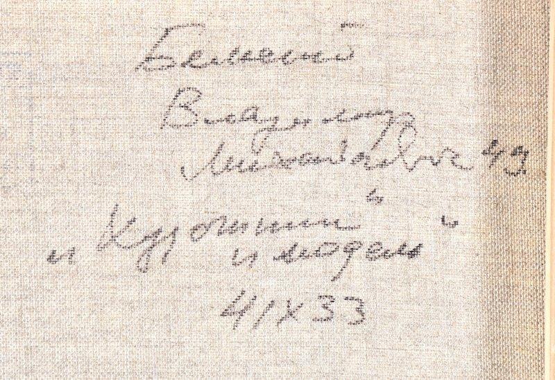 Vladimir Belsky (1949-   ) Russian. A naked artists - 3