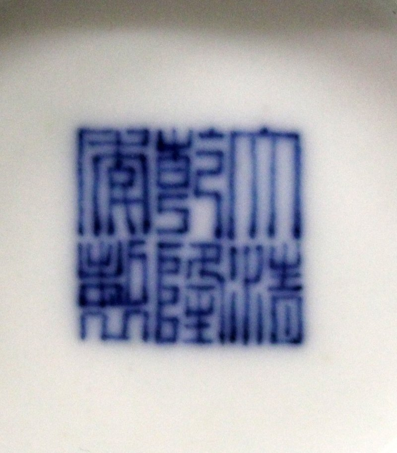 A GOOD QUALITY CHINESE MING STYLE BLUE & WHITE - 7