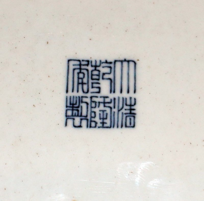 A LARGE CHINESE MING STYLE BLUE & WHITE PORCELAIN ARROW - 9