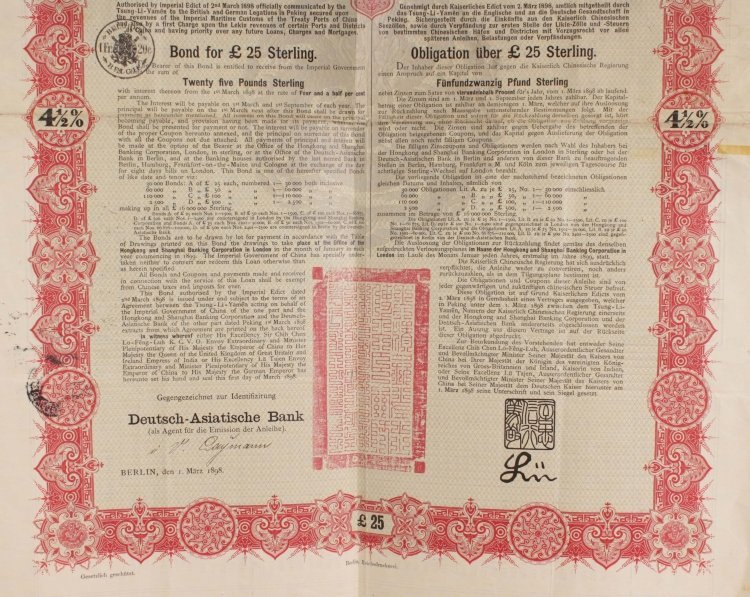 A CHINESE IMPERIAL GOVERNMENT GOLD LOAN BOND 1898, £25 - 3