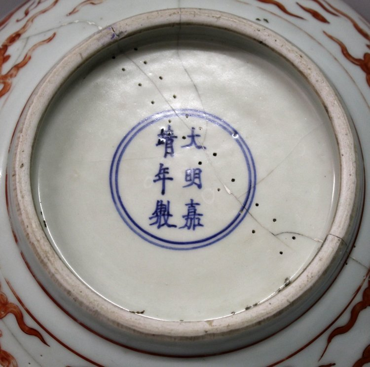 A LARGE CHINESE MING STYLE IRON-RED DECORATED PORCELAIN - 9
