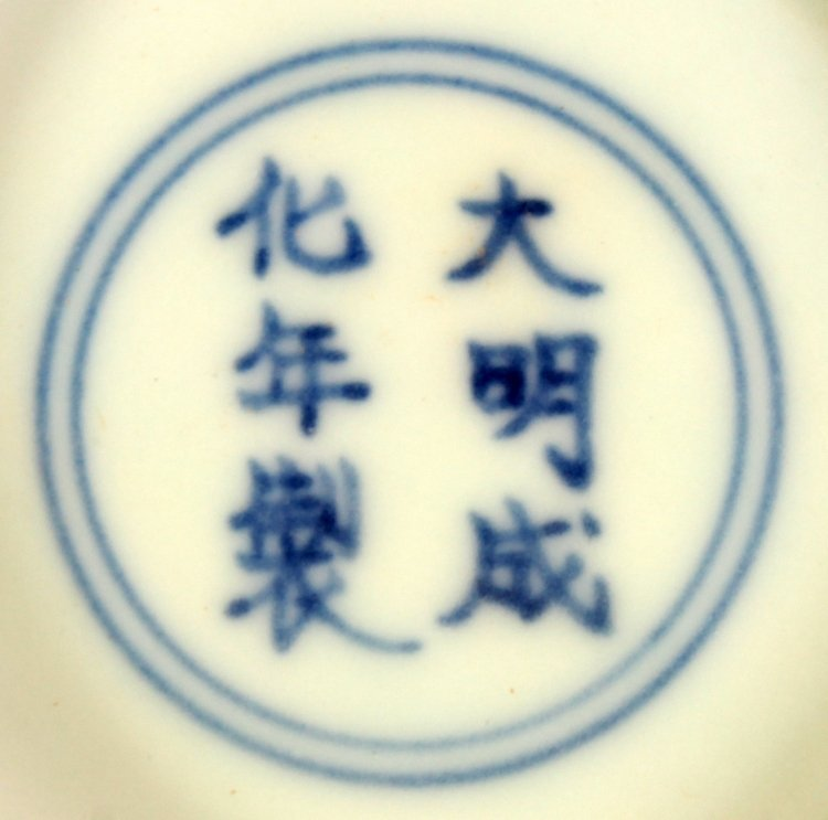 A CHINESE MING STYLE BLUE & WHITE PORCELAIN BOWL, the - 9