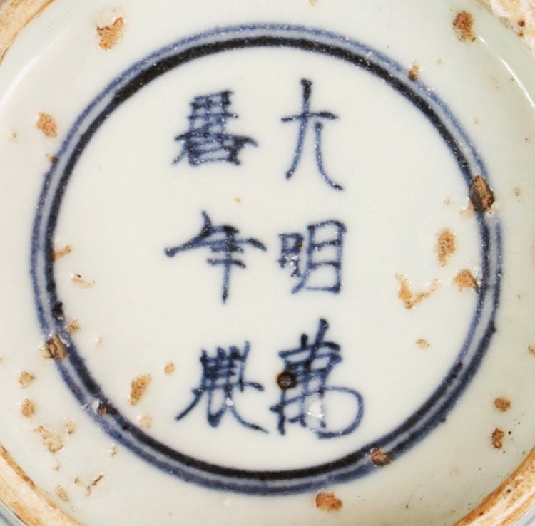 A CHINESE WANLI STYLE BLUE & WHITE PORCELAIN BOWL, the - 7
