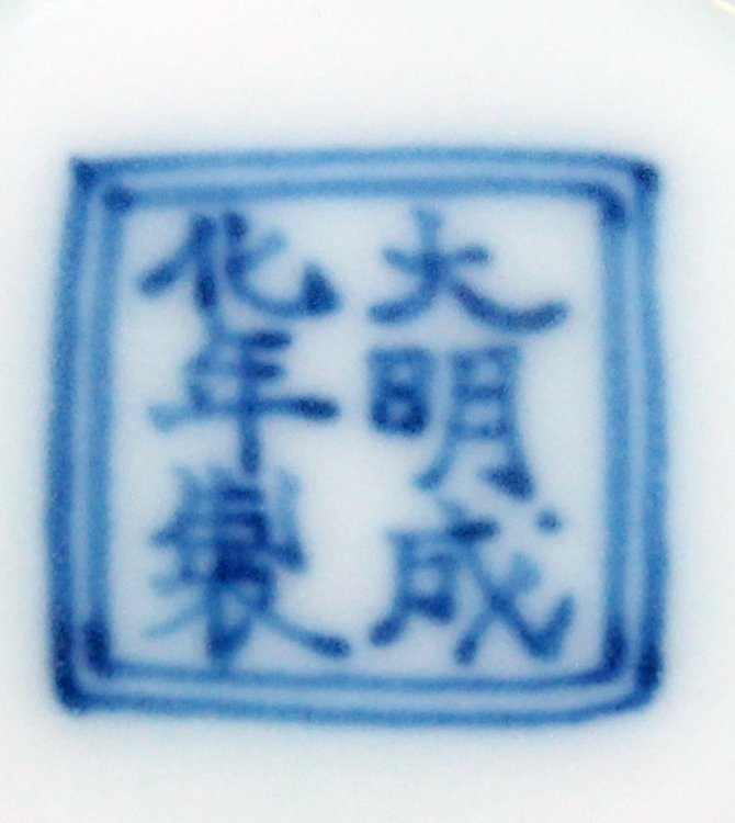 A CHINESE DOUCAI PORCELAIN CHICKEN CUP, the base with a - 5