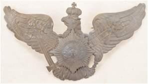 Imperial German WWI Prussian Guard Spike Plate