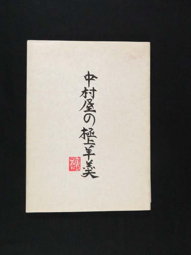 Artist Portfolio 10 Japanese Woodblocks