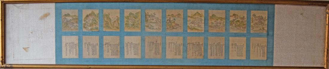Chinese Qing Qianlong imperial poem catalog and