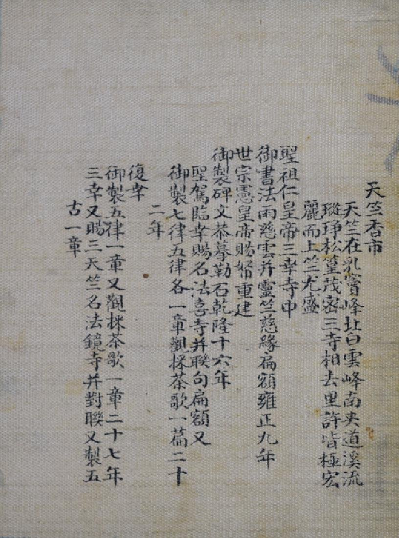 Chinese Qing Qianlong imperial poem catalog and - 3