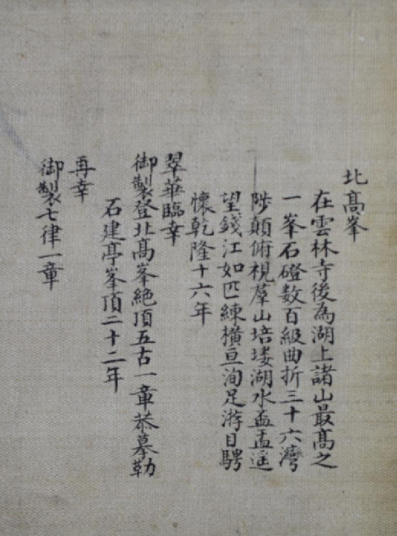 Chinese Qing Qianlong imperial poem catalog and - 5