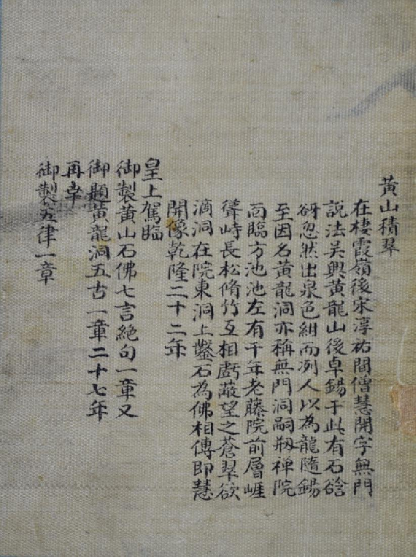 Chinese Qing Qianlong imperial poem catalog and - 7