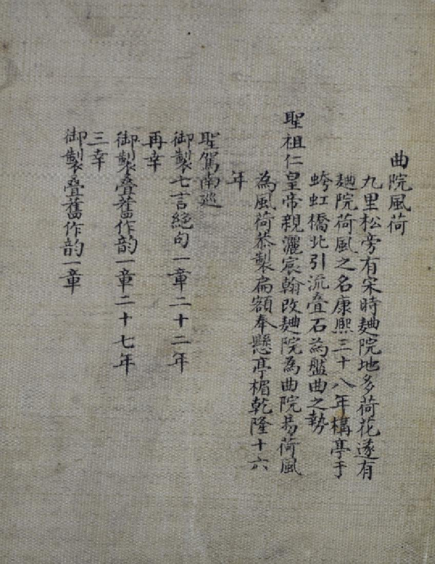 Chinese Qing Qianlong imperial poem catalog and - 9
