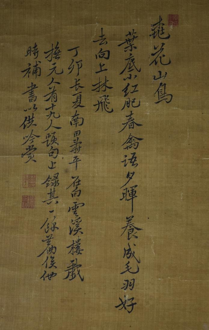 Chinese Qing framed watercolor painting on silk - 4