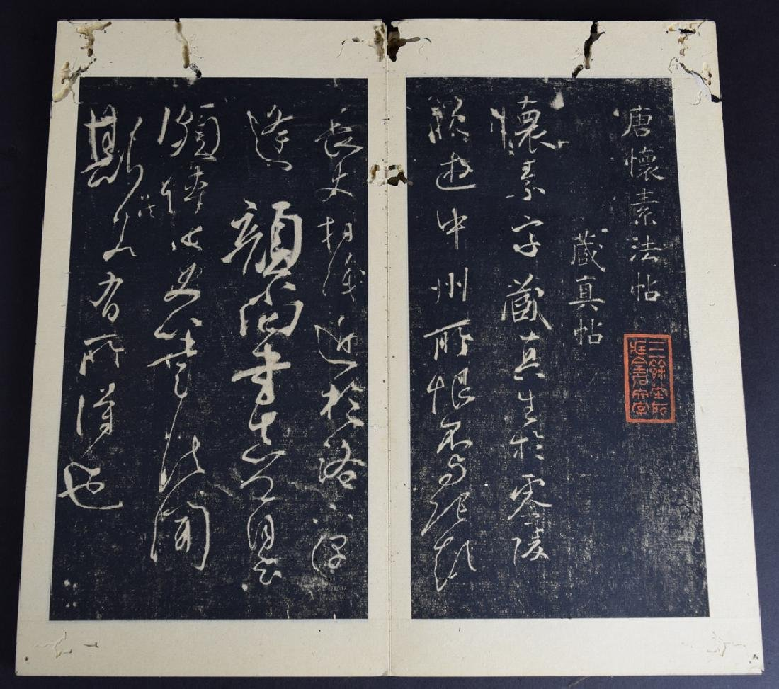 Chinese Ming to Qing stone rubbing calligraphy album of - 4