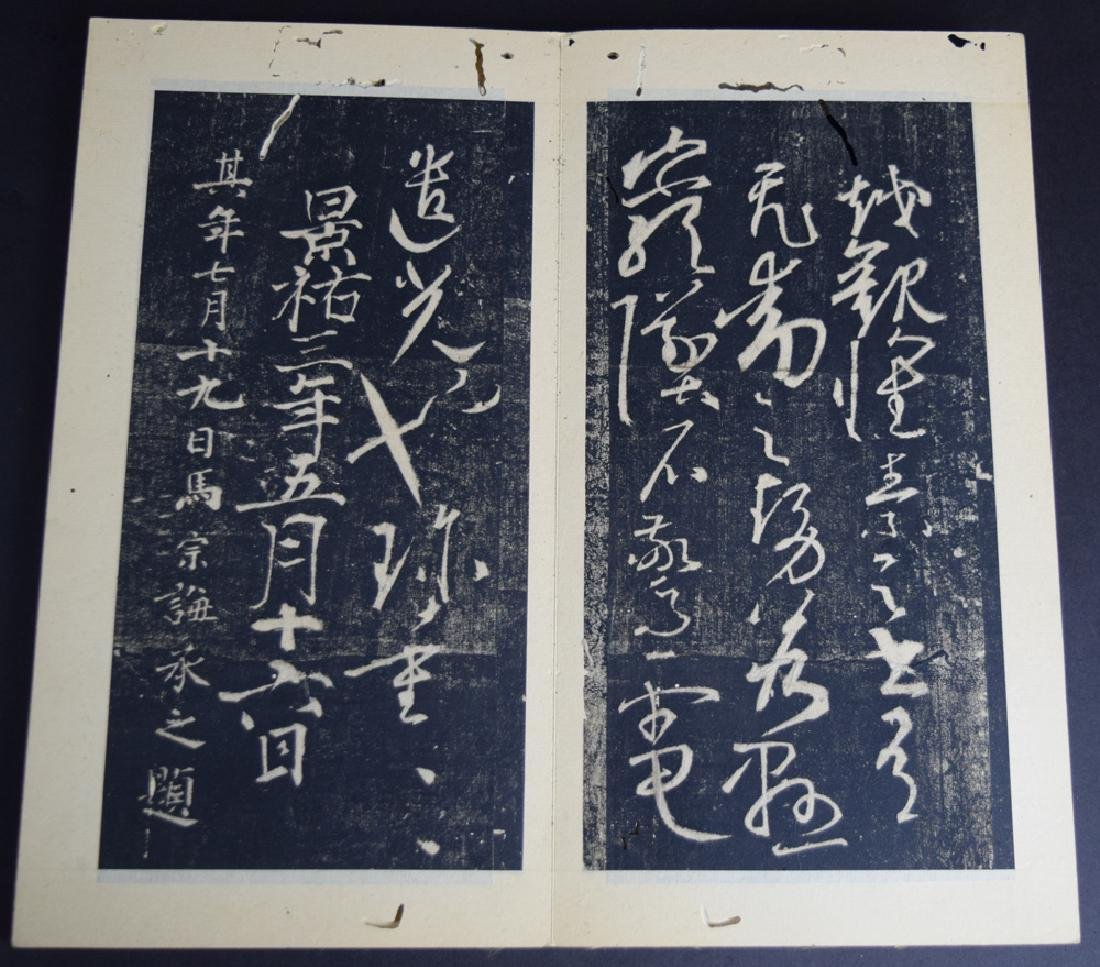 Chinese Ming to Qing stone rubbing calligraphy album of - 7