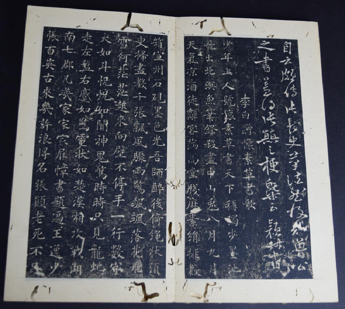 Chinese Ming to Qing stone rubbing calligraphy album of - 8