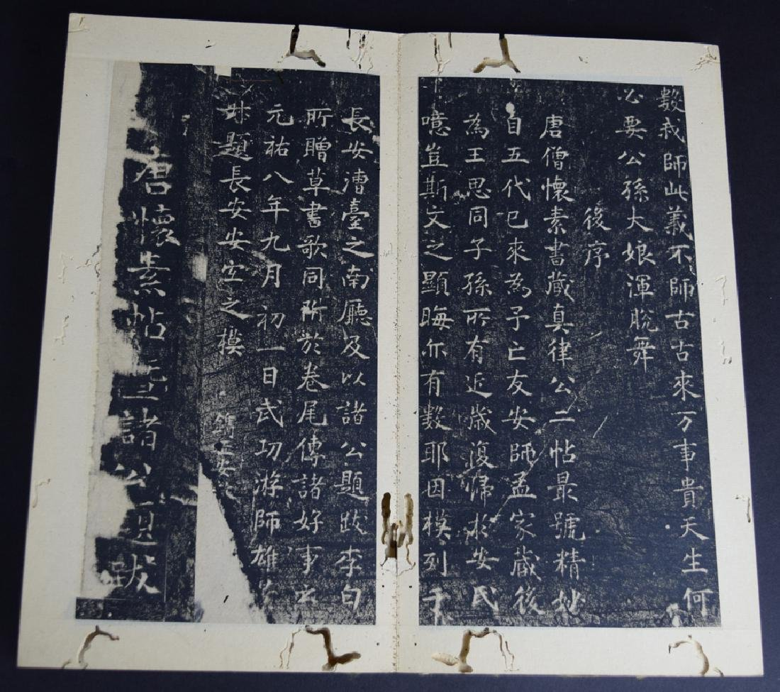 Chinese Ming to Qing stone rubbing calligraphy album of - 9