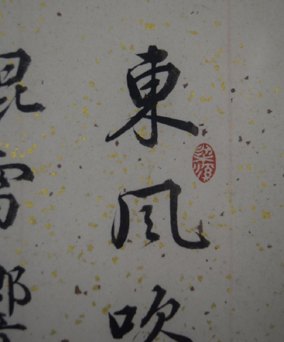Set of four Chinese Qing framed calligraphy poems - 10