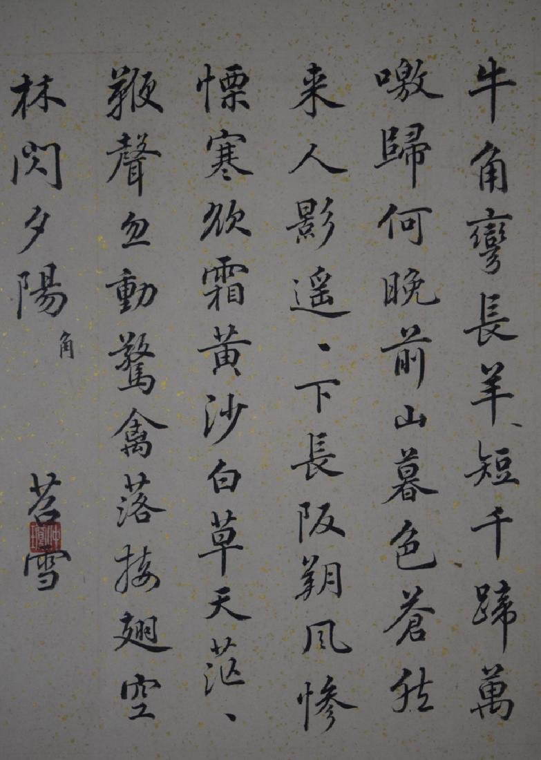 Set of four Chinese Qing framed calligraphy poems - 2