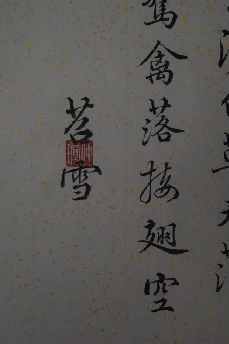 Set of four Chinese Qing framed calligraphy poems - 3
