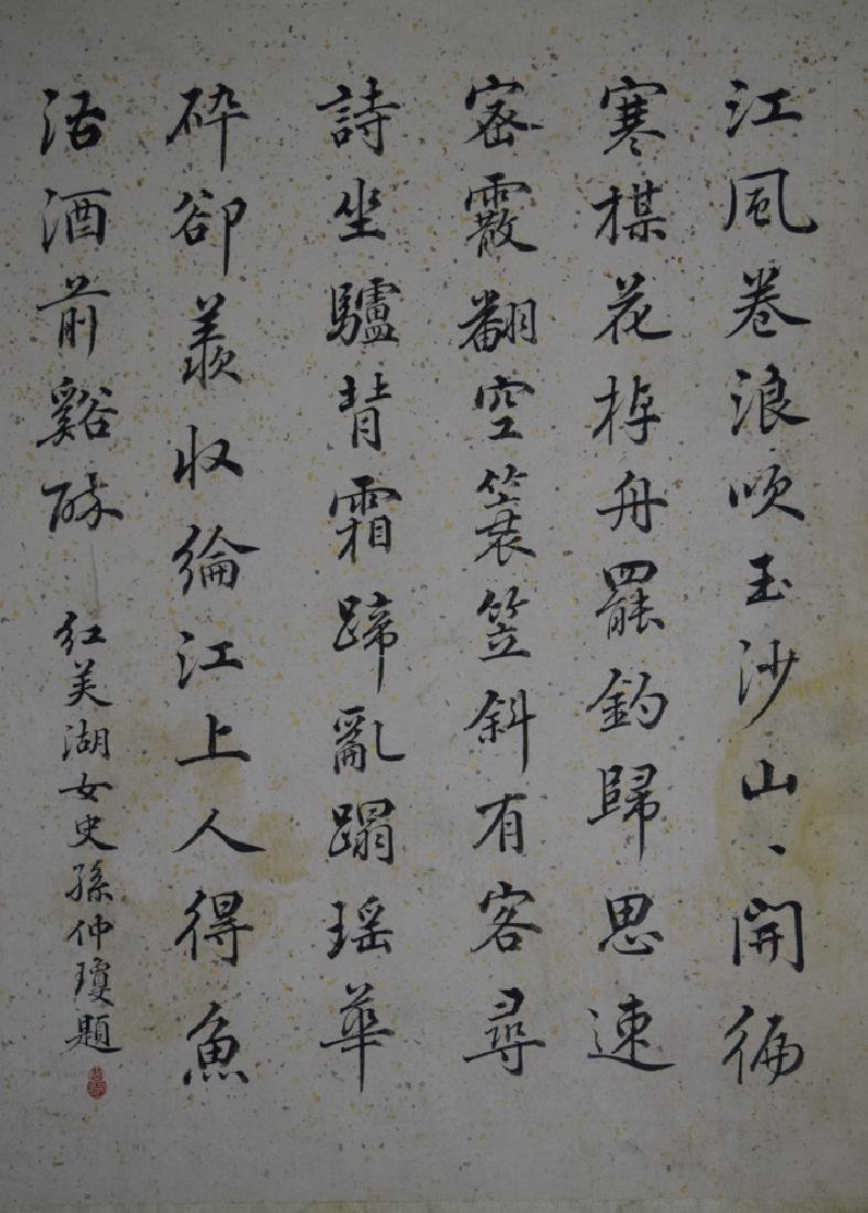 Set of four Chinese Qing framed calligraphy poems - 4