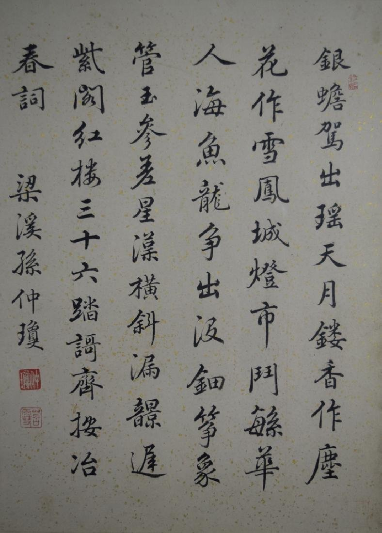 Set of four Chinese Qing framed calligraphy poems - 6