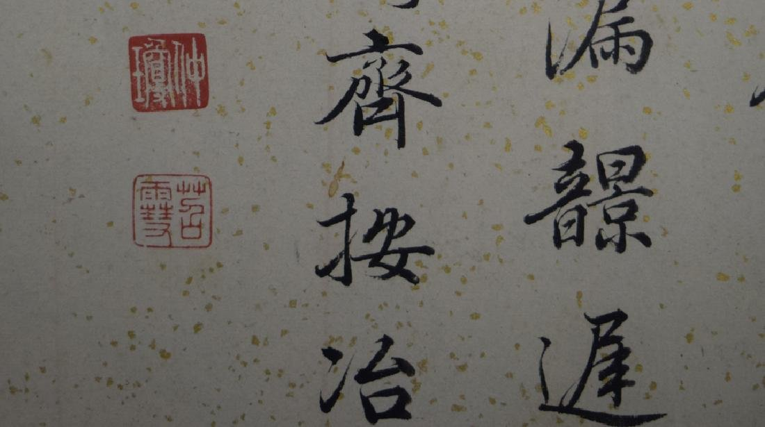Set of four Chinese Qing framed calligraphy poems - 7