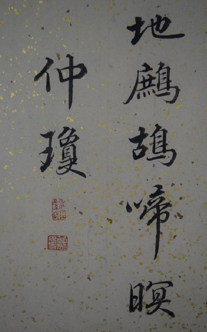 Set of four Chinese Qing framed calligraphy poems - 9