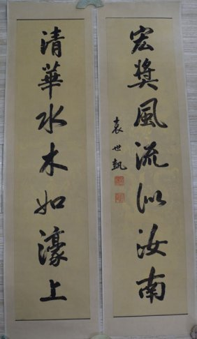 Pair Of Calligraphy By President Of China Yuan Shikai