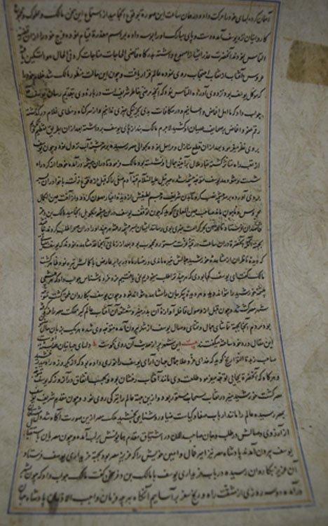 17-18th Century Persian Islamic manuscript - 5