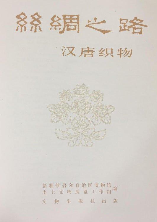 Nine Books on Japanese Art - 5