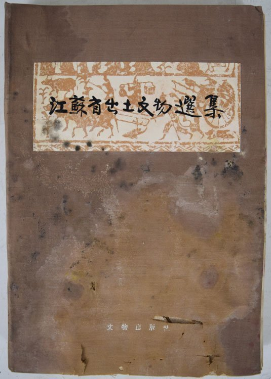 Old Chinese Art Reference Book