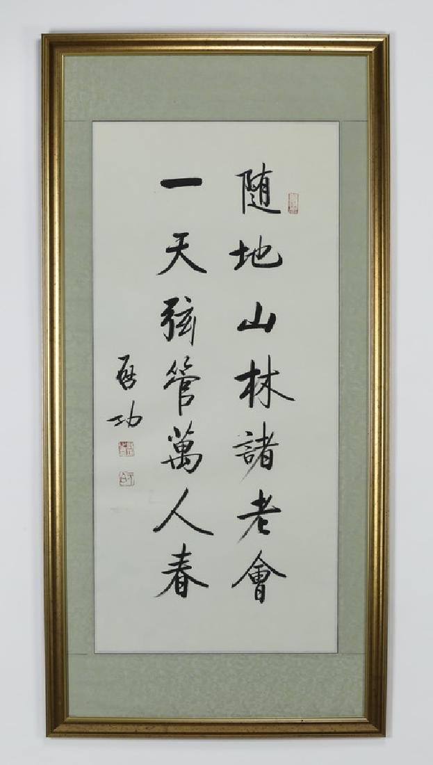 """Chinese brush calligraphy scroll by Qi Gong, 52""""l"""