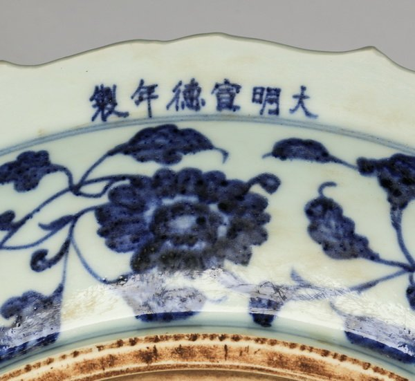 """Chinese Ming style dragon and phoenix charger, 21""""w - 5"""