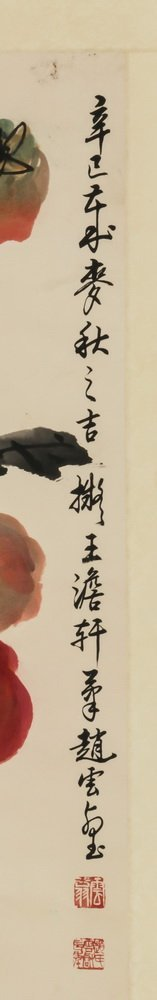 Chinese watercolor scroll painting of persimmons - 3