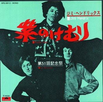 3011: Jimi Hendrix 'Purple Haze' 51st Ann. single Japan